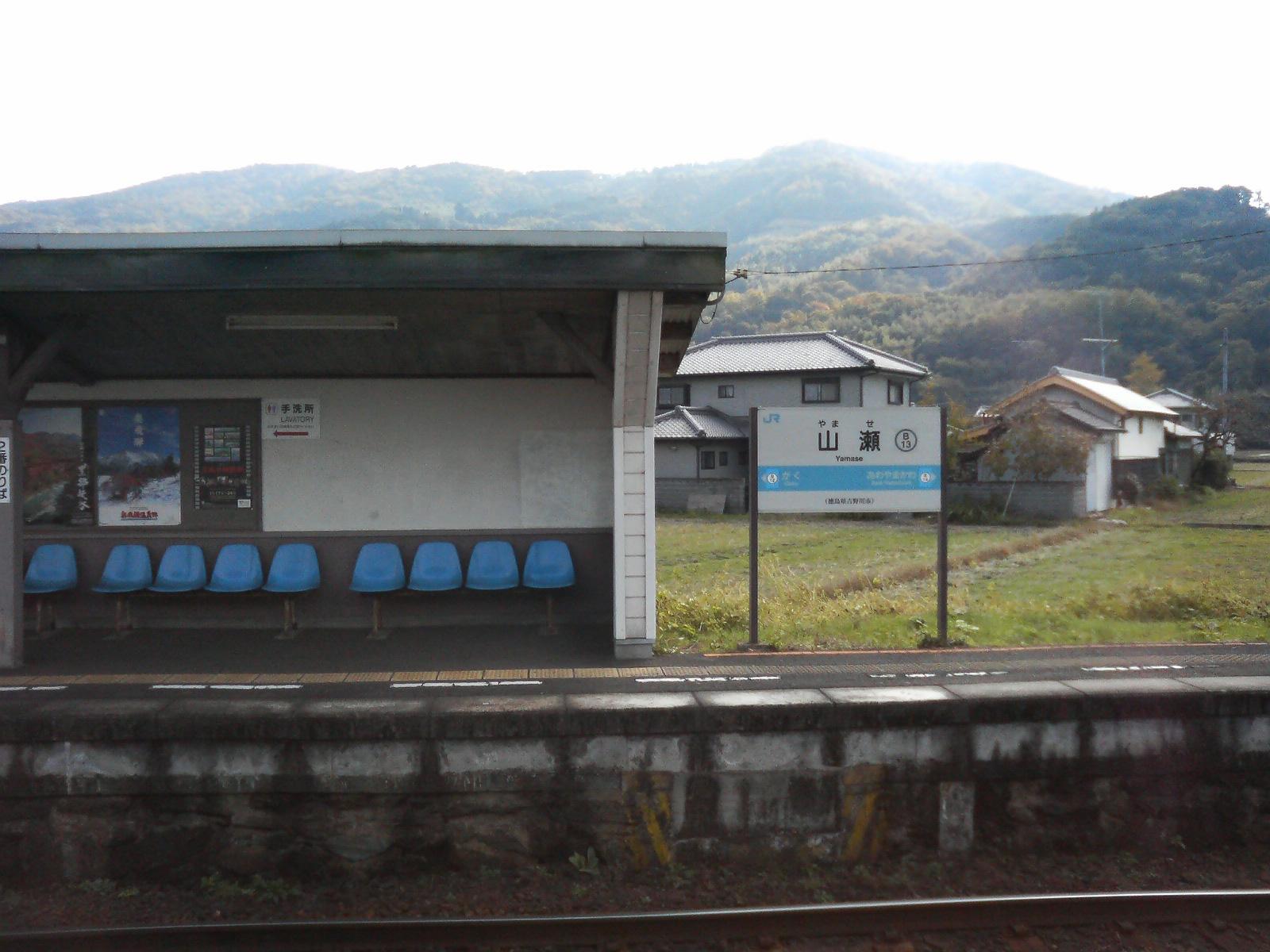 alm-ore] 山瀬駅