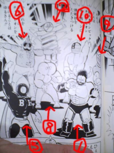 7人の悪魔超人の画像 p1_27