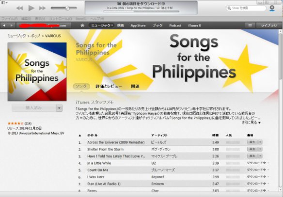 SongsForThePhilippines